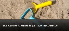 все самые клевые игры про песочницу