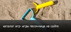 каталог игр- игры песочница на сайте