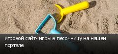 игровой сайт- игры в песочницу на нашем портале