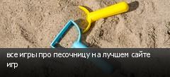 все игры про песочницу на лучшем сайте игр