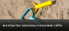 все игры про песочницу на игровом сайте