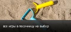 все игры в песочницу на выбор