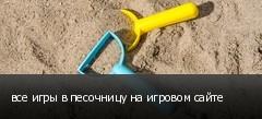 все игры в песочницу на игровом сайте