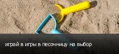 играй в игры в песочницу на выбор