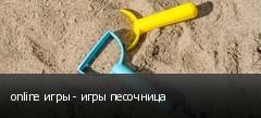 online игры - игры песочница