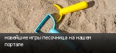 новейшие игры песочница на нашем портале