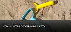 новые игры песочница в сети