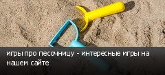 игры про песочницу - интересные игры на нашем сайте