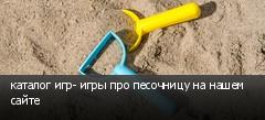 каталог игр- игры про песочницу на нашем сайте