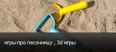 игры про песочницу , 3d игры