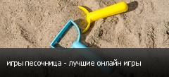 игры песочница - лучшие онлайн игры