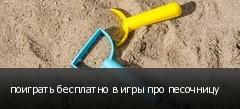 поиграть бесплатно в игры про песочницу
