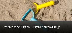 клевые флеш игры - игры в песочницу