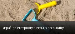 играй по интернету в игры в песочницу