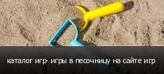 каталог игр- игры в песочницу на сайте игр