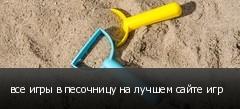 все игры в песочницу на лучшем сайте игр