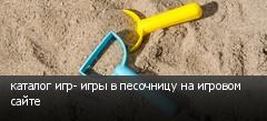 каталог игр- игры в песочницу на игровом сайте