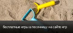 бесплатные игры в песочницу на сайте игр