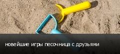 новейшие игры песочница с друзьями