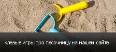 клевые игры про песочницу на нашем сайте