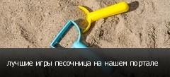 лучшие игры песочница на нашем портале