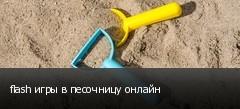 flash игры в песочницу онлайн