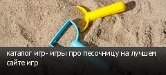 каталог игр- игры про песочницу на лучшем сайте игр