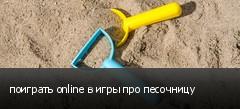 поиграть online в игры про песочницу