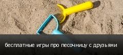 бесплатные игры про песочницу с друзьями