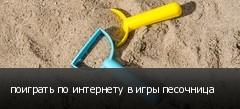 поиграть по интернету в игры песочница