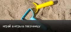 играй в игры в песочницу