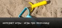 интернет игры - игры про песочницу