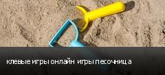 клевые игры онлайн игры песочница