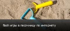 flash игры в песочницу по интернету