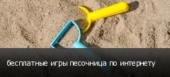 бесплатные игры песочница по интернету