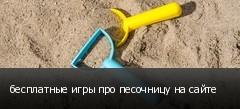бесплатные игры про песочницу на сайте