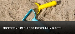 поиграть в игры про песочницу в сети