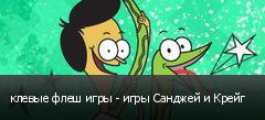 клевые флеш игры - игры Санджей и Крейг