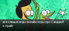 все клевые игры онлайн игры про Санджей и Крейг
