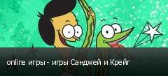 online игры - игры Санджей и Крейг