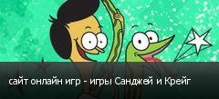сайт онлайн игр - игры Санджей и Крейг