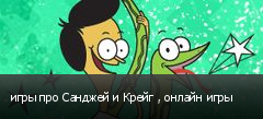 игры про Санджей и Крейг , онлайн игры