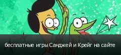 бесплатные игры Санджей и Крейг на сайте