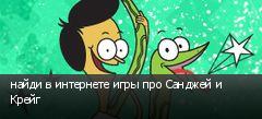 найди в интернете игры про Санджей и Крейг