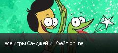 все игры Санджей и Крейг online