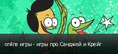 online игры - игры про Санджей и Крейг