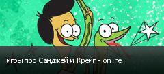 игры про Санджей и Крейг - online
