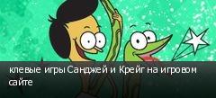 клевые игры Санджей и Крейг на игровом сайте