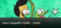 игры Санджей и Крейг - online