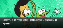 играть в интернете - игры про Санджей и Крейг